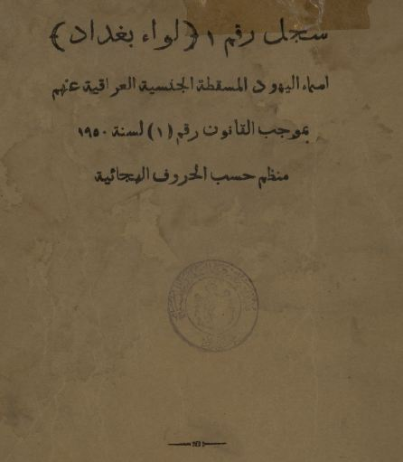jews iraq register